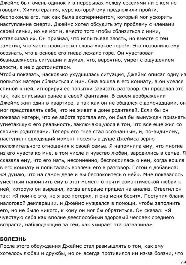 PDF. Умирающий пациент в психотерапии: Желания. Сновидения. Индивидуация. Шаверен Д. Страница 168. Читать онлайн