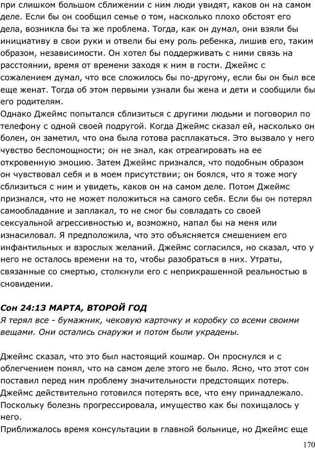 PDF. Умирающий пациент в психотерапии: Желания. Сновидения. Индивидуация. Шаверен Д. Страница 169. Читать онлайн