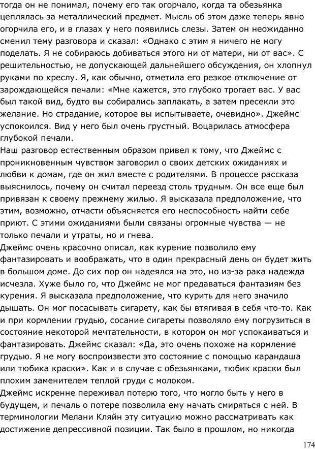 PDF. Умирающий пациент в психотерапии: Желания. Сновидения. Индивидуация. Шаверен Д. Страница 173. Читать онлайн