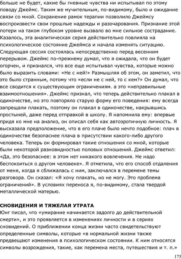 PDF. Умирающий пациент в психотерапии: Желания. Сновидения. Индивидуация. Шаверен Д. Страница 174. Читать онлайн