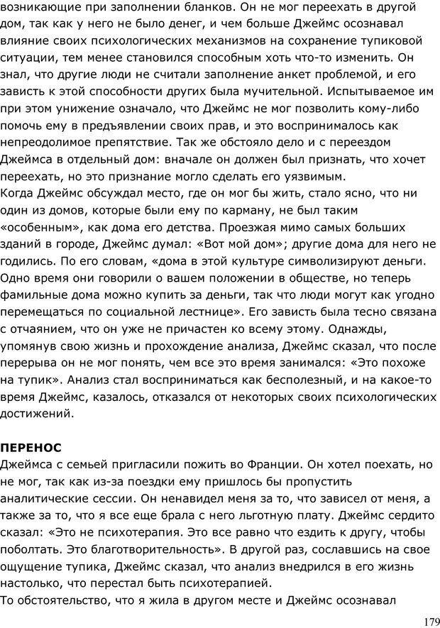 PDF. Умирающий пациент в психотерапии: Желания. Сновидения. Индивидуация. Шаверен Д. Страница 178. Читать онлайн