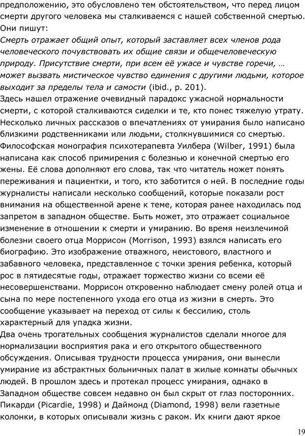 PDF. Умирающий пациент в психотерапии: Желания. Сновидения. Индивидуация. Шаверен Д. Страница 18. Читать онлайн