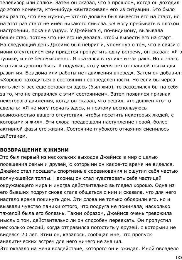 PDF. Умирающий пациент в психотерапии: Желания. Сновидения. Индивидуация. Шаверен Д. Страница 184. Читать онлайн