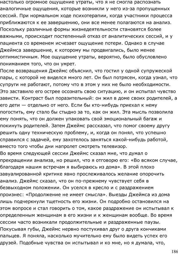 PDF. Умирающий пациент в психотерапии: Желания. Сновидения. Индивидуация. Шаверен Д. Страница 185. Читать онлайн
