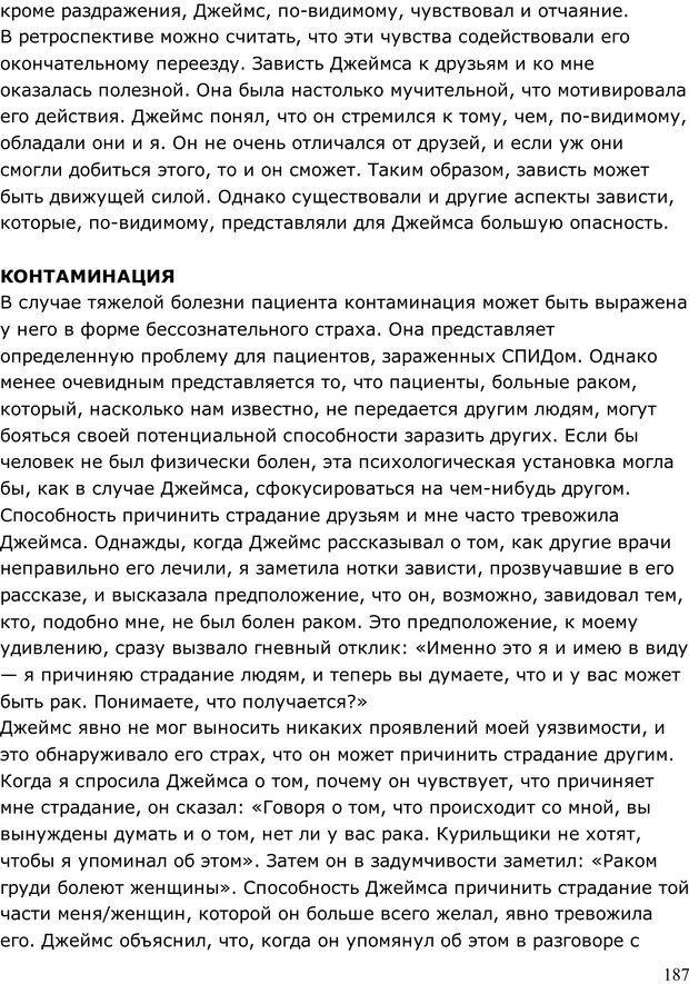 PDF. Умирающий пациент в психотерапии: Желания. Сновидения. Индивидуация. Шаверен Д. Страница 186. Читать онлайн