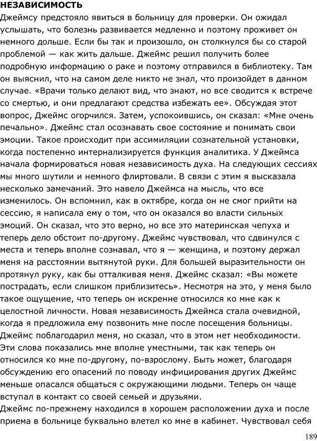 PDF. Умирающий пациент в психотерапии: Желания. Сновидения. Индивидуация. Шаверен Д. Страница 188. Читать онлайн