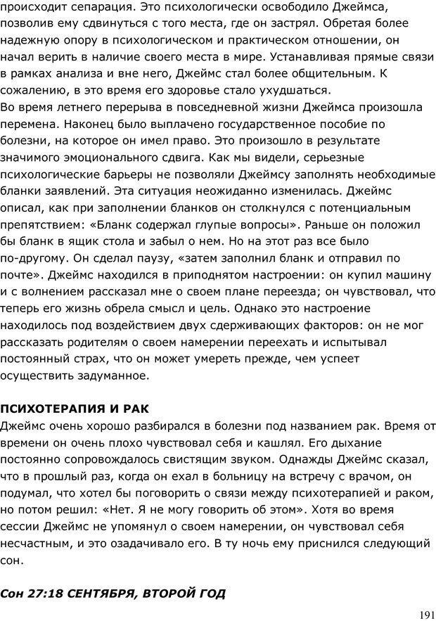 PDF. Умирающий пациент в психотерапии: Желания. Сновидения. Индивидуация. Шаверен Д. Страница 190. Читать онлайн