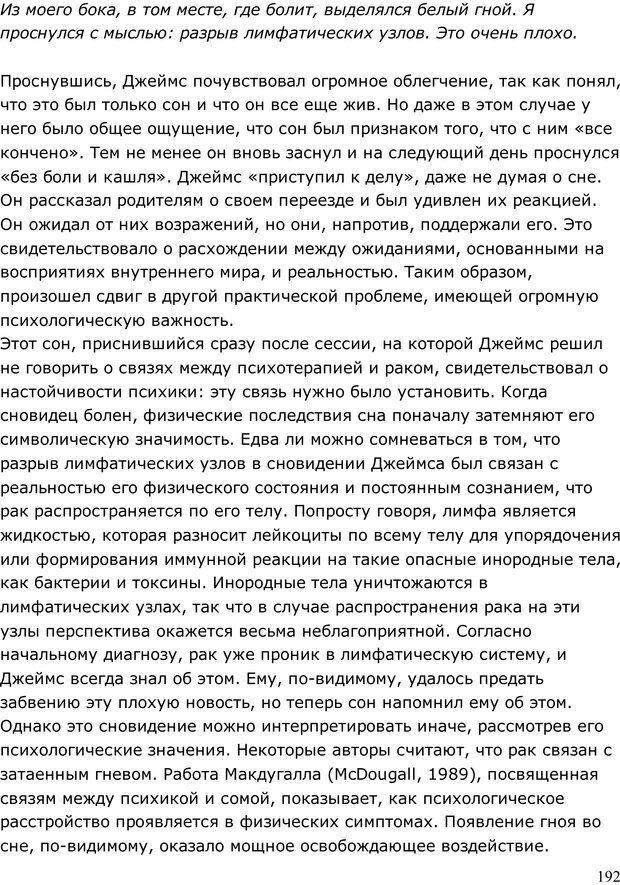 PDF. Умирающий пациент в психотерапии: Желания. Сновидения. Индивидуация. Шаверен Д. Страница 191. Читать онлайн