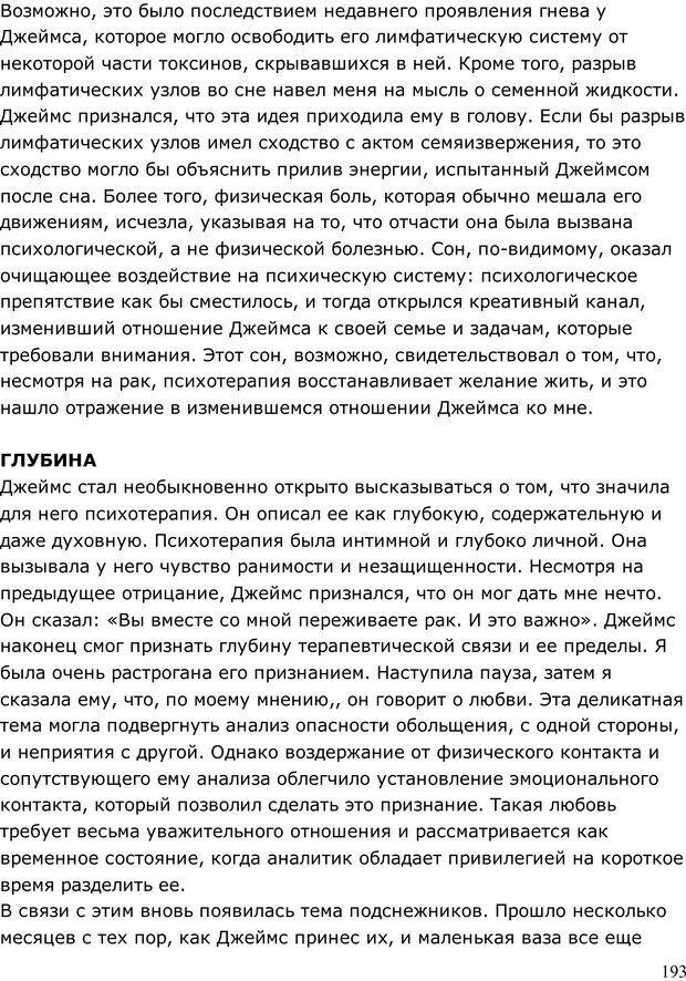 PDF. Умирающий пациент в психотерапии: Желания. Сновидения. Индивидуация. Шаверен Д. Страница 192. Читать онлайн