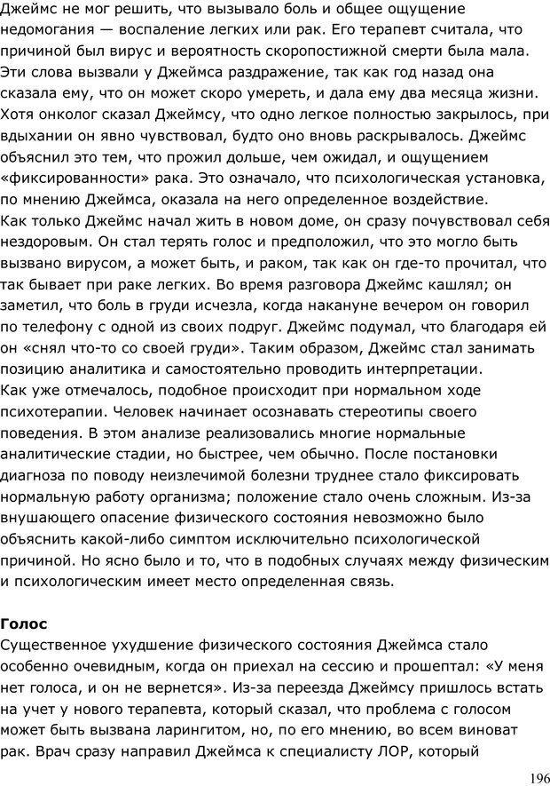 PDF. Умирающий пациент в психотерапии: Желания. Сновидения. Индивидуация. Шаверен Д. Страница 195. Читать онлайн