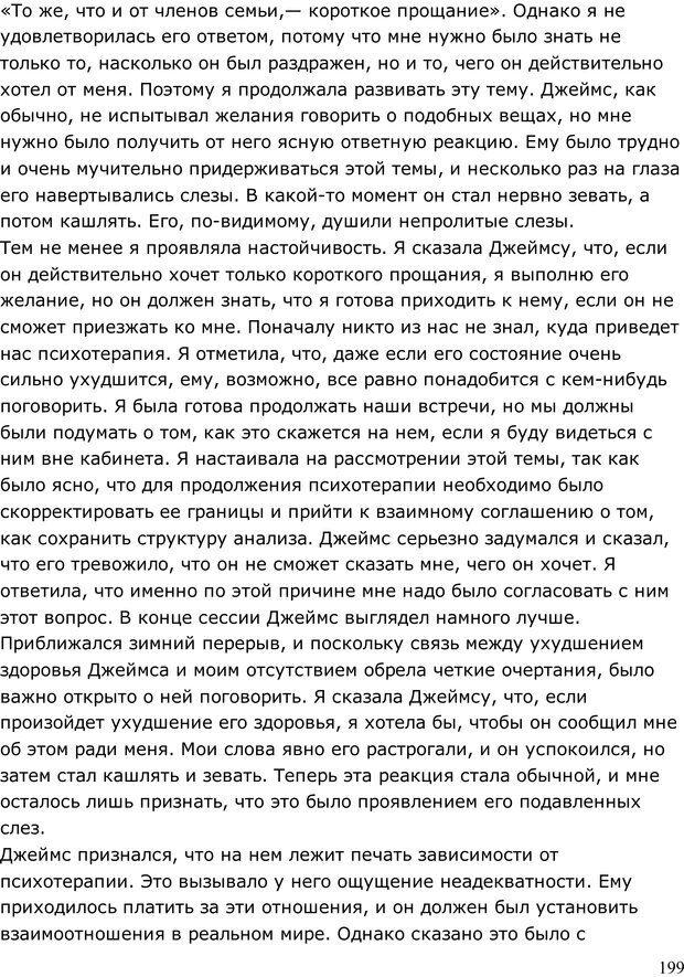 PDF. Умирающий пациент в психотерапии: Желания. Сновидения. Индивидуация. Шаверен Д. Страница 198. Читать онлайн