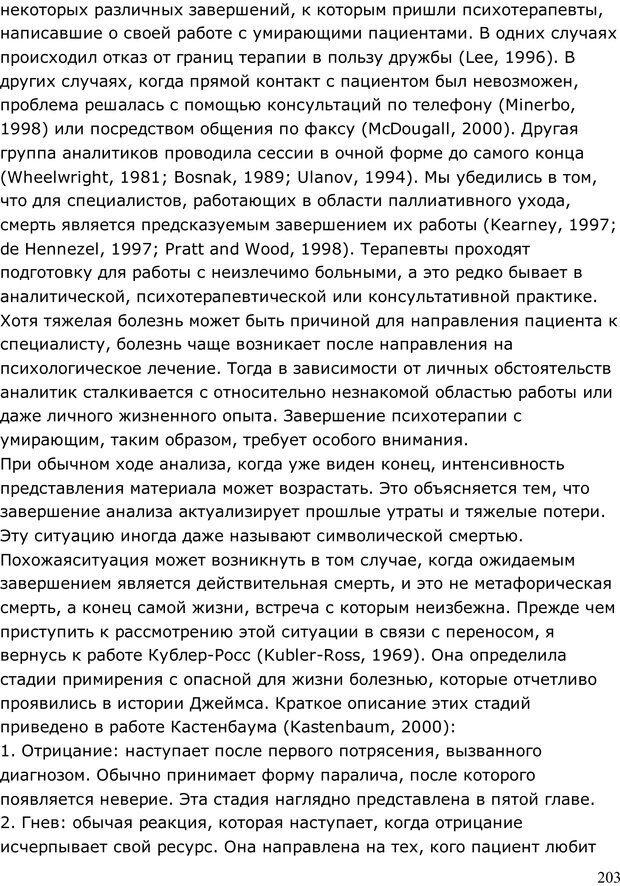 PDF. Умирающий пациент в психотерапии: Желания. Сновидения. Индивидуация. Шаверен Д. Страница 202. Читать онлайн