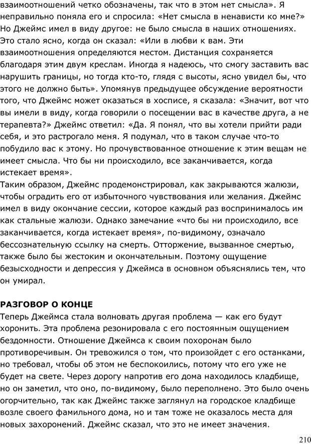 PDF. Умирающий пациент в психотерапии: Желания. Сновидения. Индивидуация. Шаверен Д. Страница 209. Читать онлайн