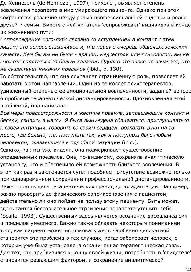 PDF. Умирающий пациент в психотерапии: Желания. Сновидения. Индивидуация. Шаверен Д. Страница 21. Читать онлайн