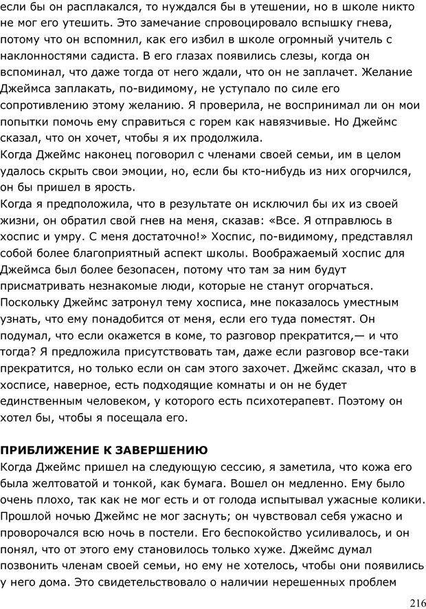 PDF. Умирающий пациент в психотерапии: Желания. Сновидения. Индивидуация. Шаверен Д. Страница 215. Читать онлайн