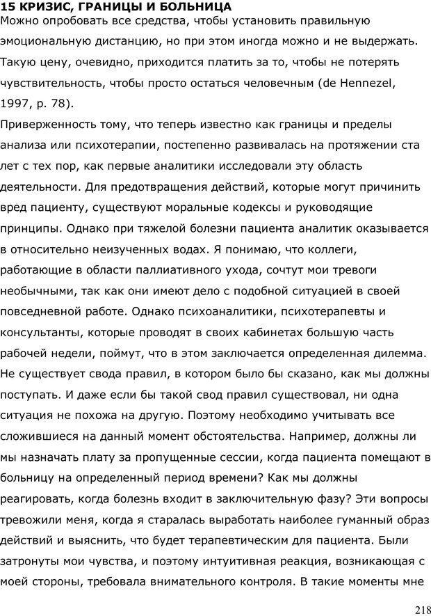 PDF. Умирающий пациент в психотерапии: Желания. Сновидения. Индивидуация. Шаверен Д. Страница 217. Читать онлайн