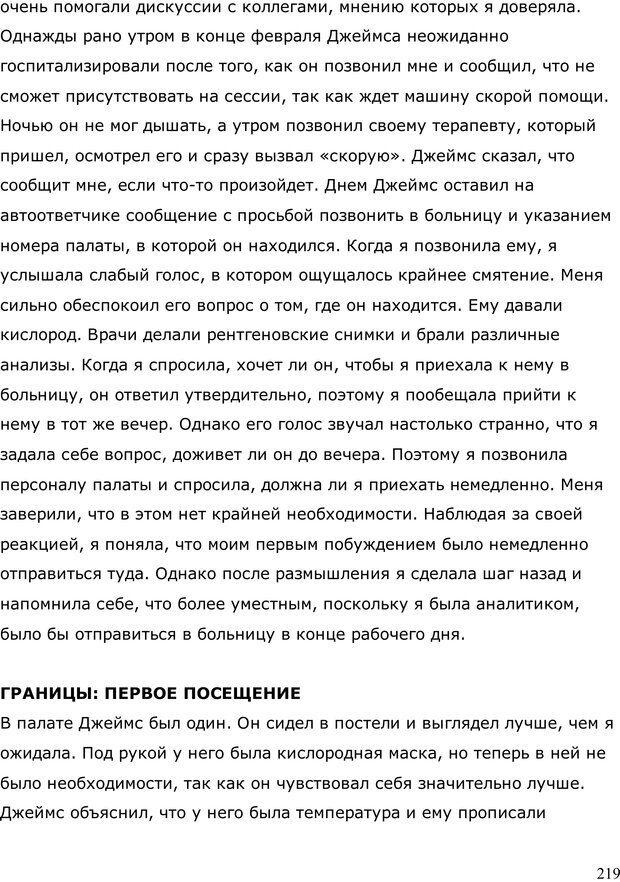 PDF. Умирающий пациент в психотерапии: Желания. Сновидения. Индивидуация. Шаверен Д. Страница 218. Читать онлайн