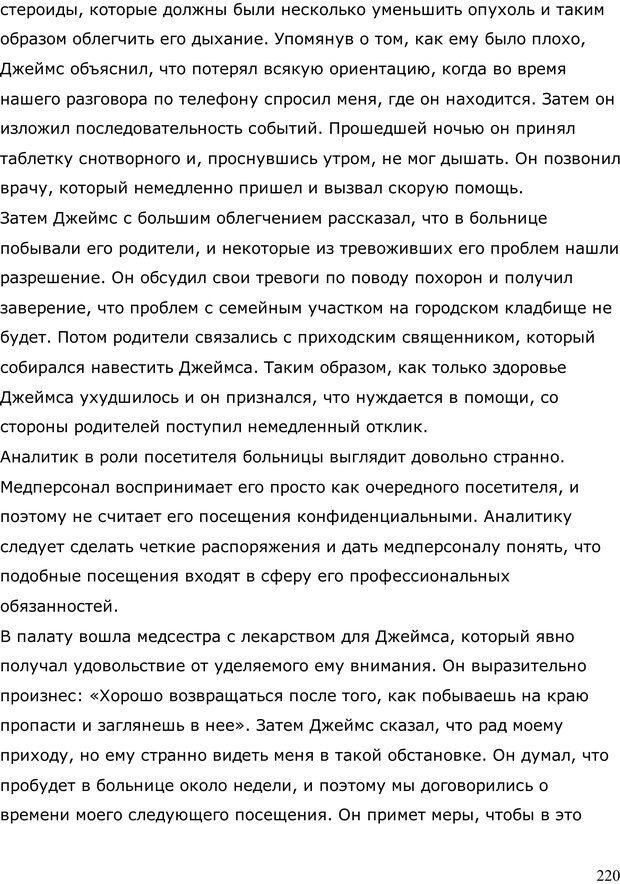 PDF. Умирающий пациент в психотерапии: Желания. Сновидения. Индивидуация. Шаверен Д. Страница 219. Читать онлайн