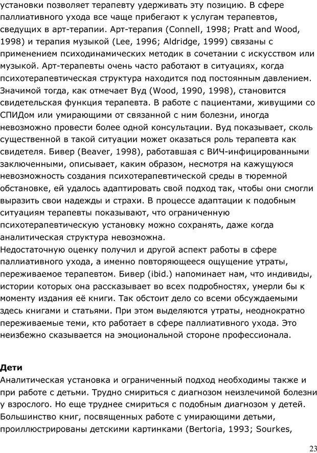PDF. Умирающий пациент в психотерапии: Желания. Сновидения. Индивидуация. Шаверен Д. Страница 22. Читать онлайн