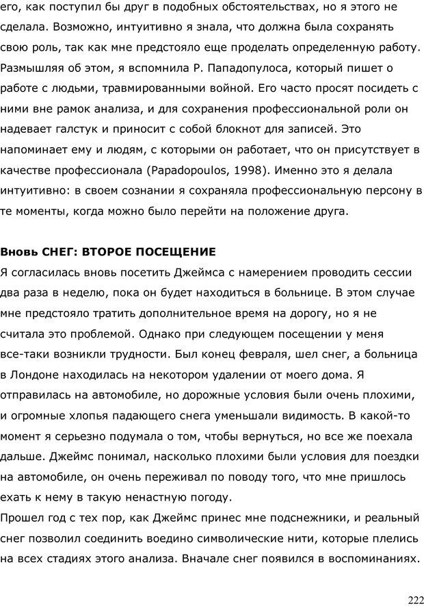 PDF. Умирающий пациент в психотерапии: Желания. Сновидения. Индивидуация. Шаверен Д. Страница 221. Читать онлайн
