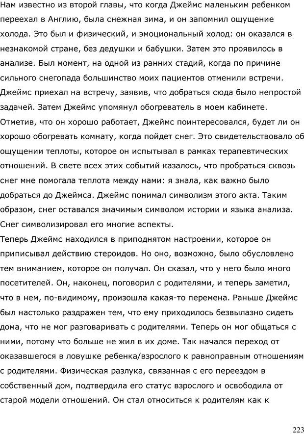 PDF. Умирающий пациент в психотерапии: Желания. Сновидения. Индивидуация. Шаверен Д. Страница 222. Читать онлайн