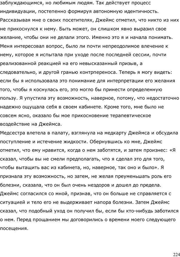 PDF. Умирающий пациент в психотерапии: Желания. Сновидения. Индивидуация. Шаверен Д. Страница 223. Читать онлайн
