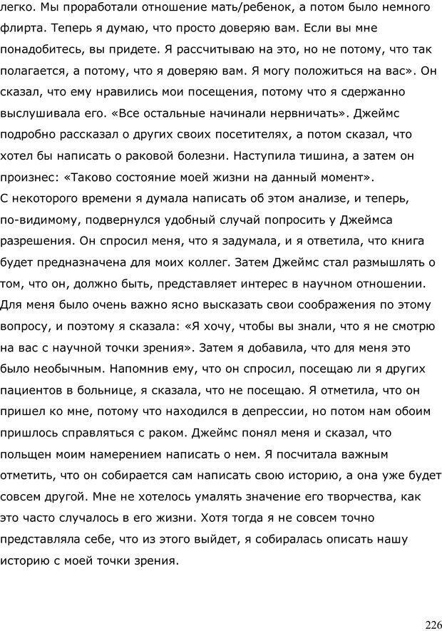 PDF. Умирающий пациент в психотерапии: Желания. Сновидения. Индивидуация. Шаверен Д. Страница 225. Читать онлайн
