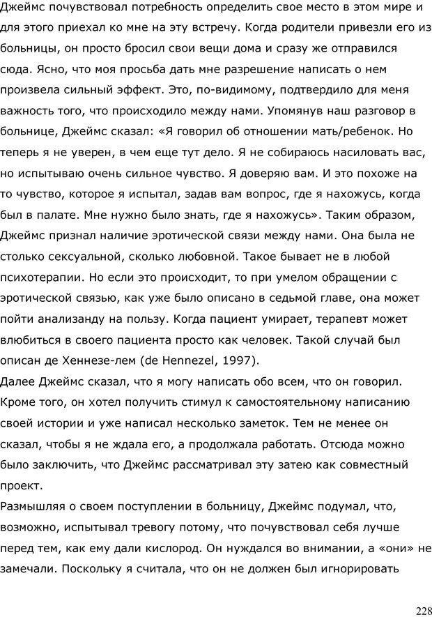 PDF. Умирающий пациент в психотерапии: Желания. Сновидения. Индивидуация. Шаверен Д. Страница 227. Читать онлайн