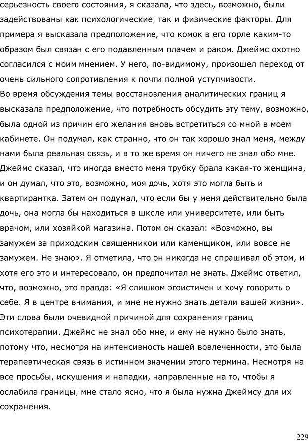 PDF. Умирающий пациент в психотерапии: Желания. Сновидения. Индивидуация. Шаверен Д. Страница 228. Читать онлайн