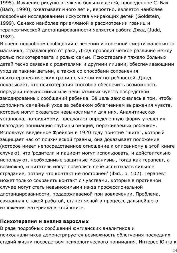 PDF. Умирающий пациент в психотерапии: Желания. Сновидения. Индивидуация. Шаверен Д. Страница 23. Читать онлайн