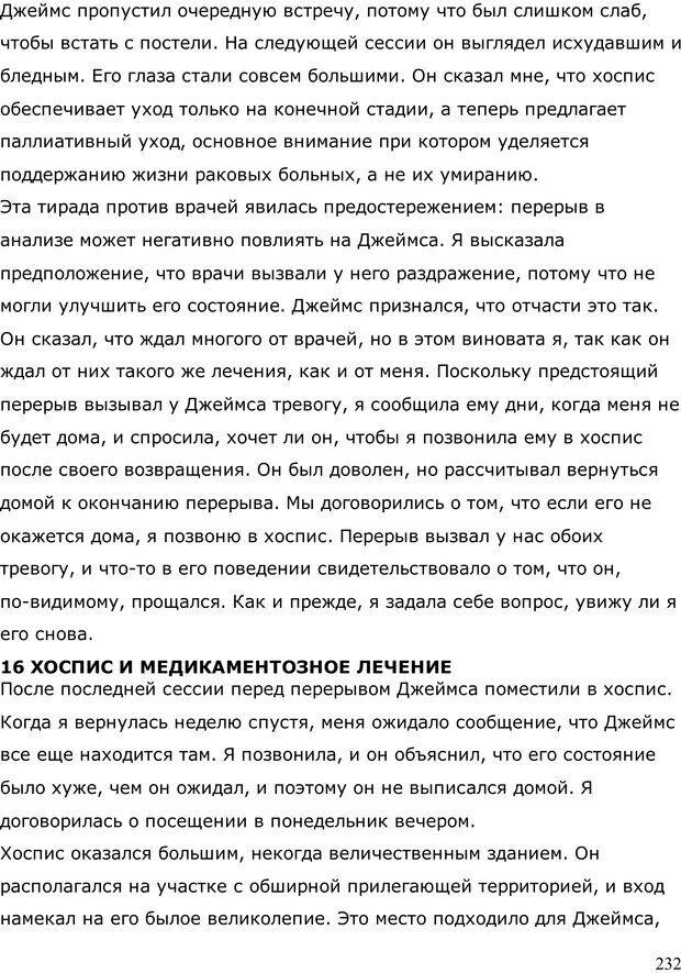 PDF. Умирающий пациент в психотерапии: Желания. Сновидения. Индивидуация. Шаверен Д. Страница 231. Читать онлайн