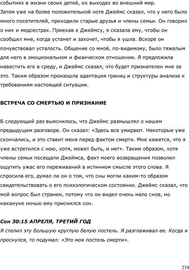 PDF. Умирающий пациент в психотерапии: Желания. Сновидения. Индивидуация. Шаверен Д. Страница 233. Читать онлайн