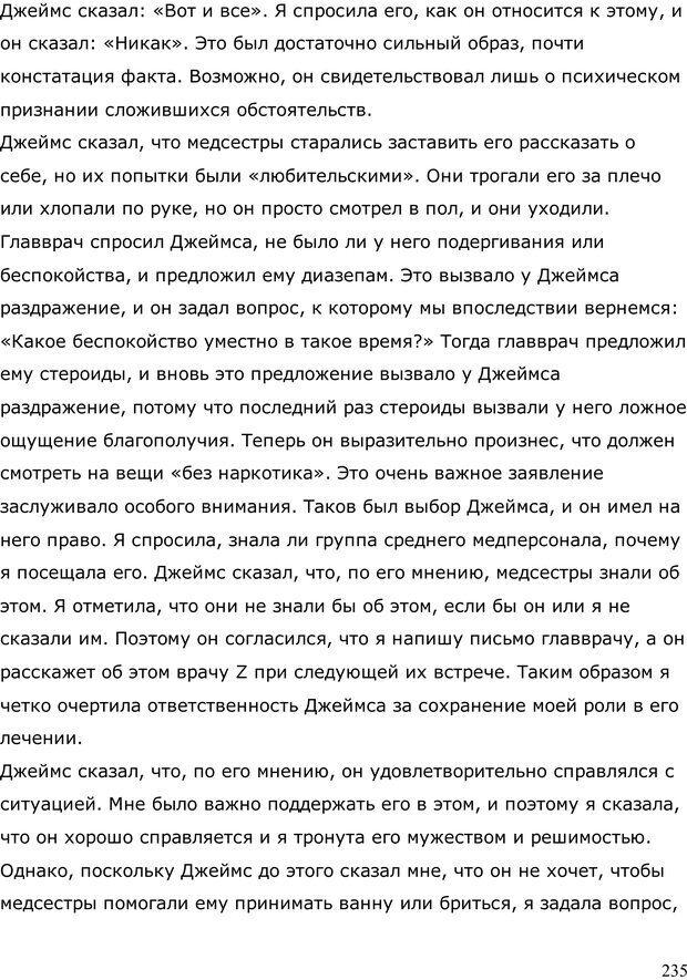 PDF. Умирающий пациент в психотерапии: Желания. Сновидения. Индивидуация. Шаверен Д. Страница 234. Читать онлайн