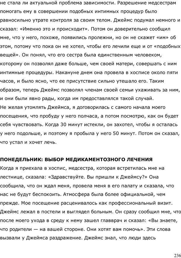 PDF. Умирающий пациент в психотерапии: Желания. Сновидения. Индивидуация. Шаверен Д. Страница 235. Читать онлайн