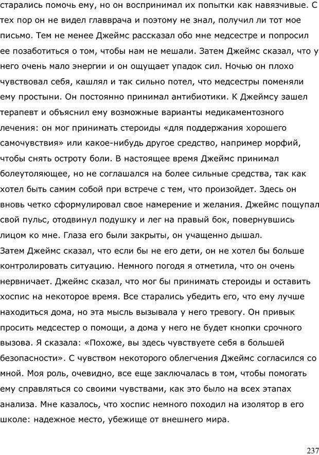 PDF. Умирающий пациент в психотерапии: Желания. Сновидения. Индивидуация. Шаверен Д. Страница 236. Читать онлайн