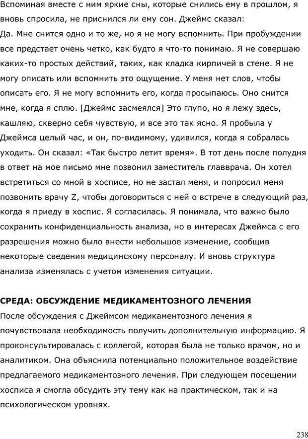 PDF. Умирающий пациент в психотерапии: Желания. Сновидения. Индивидуация. Шаверен Д. Страница 237. Читать онлайн
