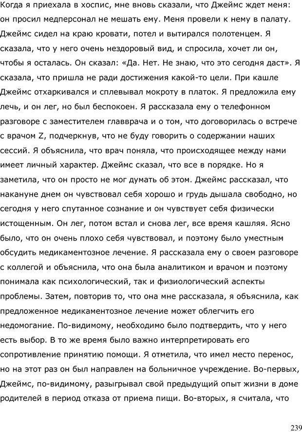 PDF. Умирающий пациент в психотерапии: Желания. Сновидения. Индивидуация. Шаверен Д. Страница 238. Читать онлайн