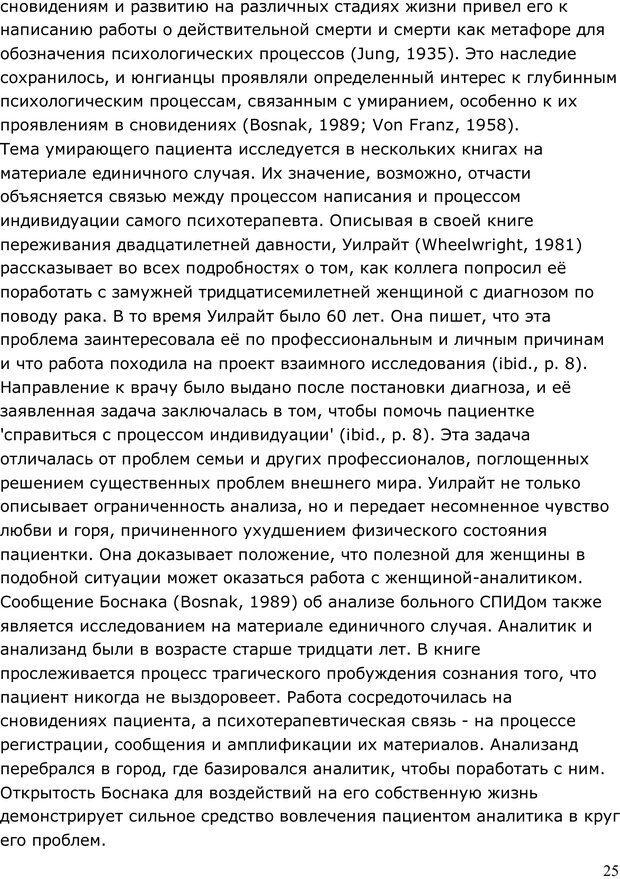 PDF. Умирающий пациент в психотерапии: Желания. Сновидения. Индивидуация. Шаверен Д. Страница 24. Читать онлайн