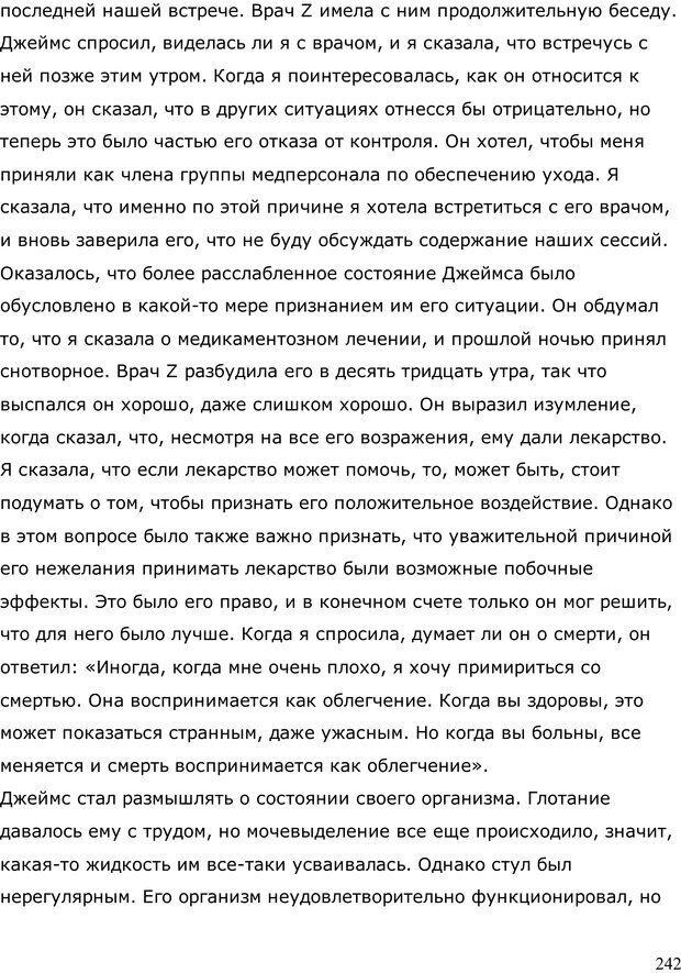 PDF. Умирающий пациент в психотерапии: Желания. Сновидения. Индивидуация. Шаверен Д. Страница 241. Читать онлайн