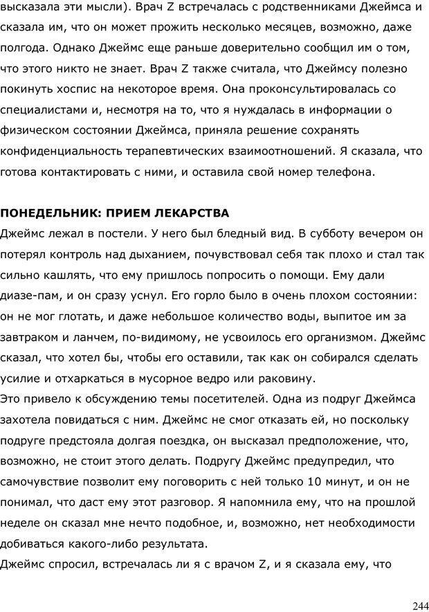 PDF. Умирающий пациент в психотерапии: Желания. Сновидения. Индивидуация. Шаверен Д. Страница 243. Читать онлайн
