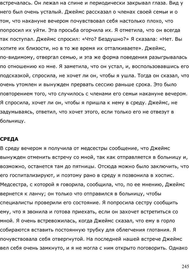 PDF. Умирающий пациент в психотерапии: Желания. Сновидения. Индивидуация. Шаверен Д. Страница 244. Читать онлайн