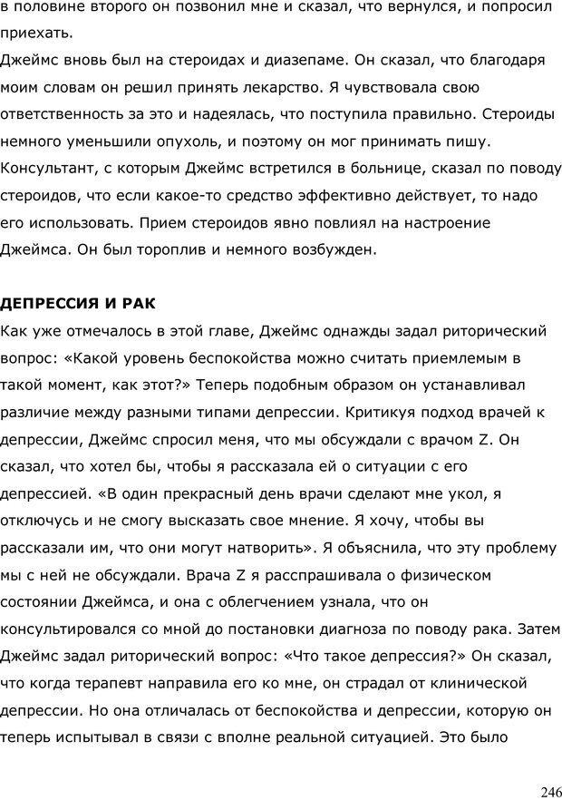 PDF. Умирающий пациент в психотерапии: Желания. Сновидения. Индивидуация. Шаверен Д. Страница 245. Читать онлайн