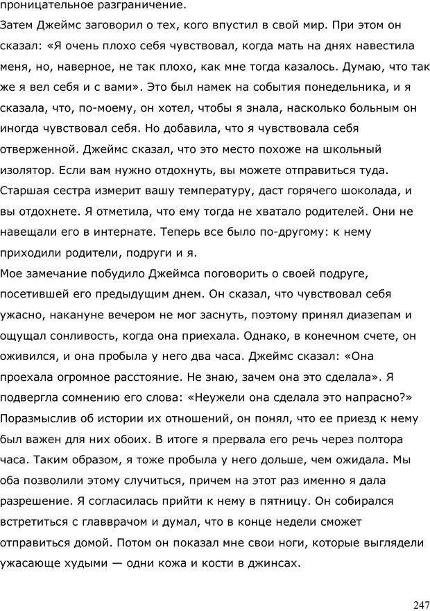 PDF. Умирающий пациент в психотерапии: Желания. Сновидения. Индивидуация. Шаверен Д. Страница 246. Читать онлайн