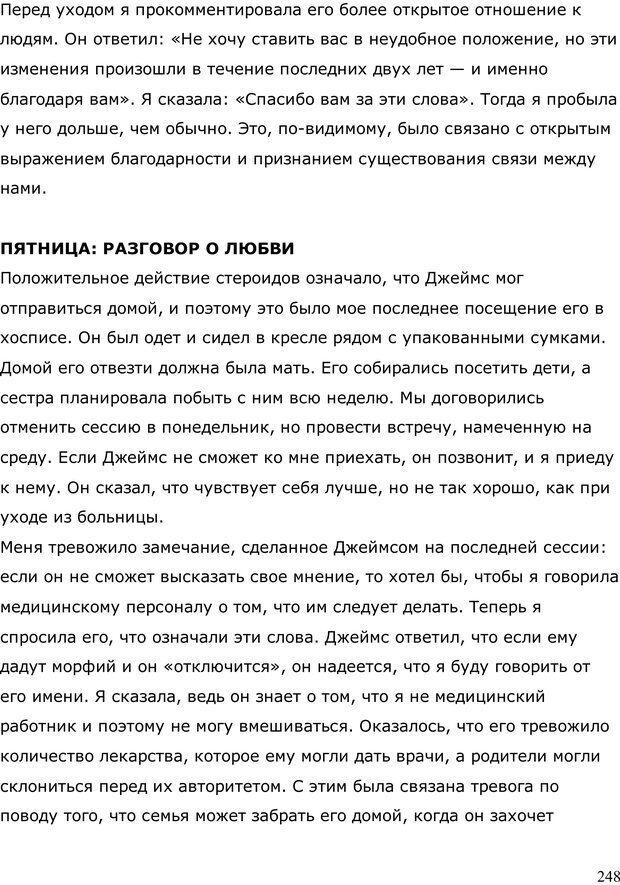PDF. Умирающий пациент в психотерапии: Желания. Сновидения. Индивидуация. Шаверен Д. Страница 247. Читать онлайн