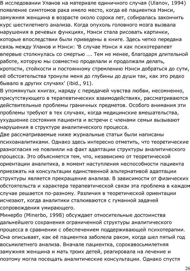 PDF. Умирающий пациент в психотерапии: Желания. Сновидения. Индивидуация. Шаверен Д. Страница 25. Читать онлайн