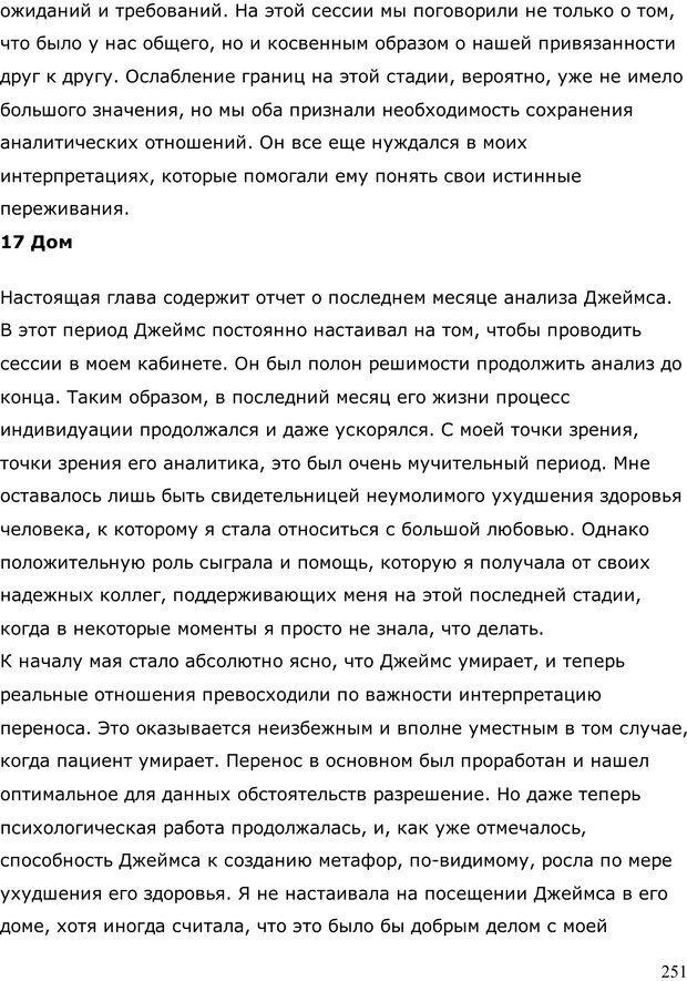 PDF. Умирающий пациент в психотерапии: Желания. Сновидения. Индивидуация. Шаверен Д. Страница 250. Читать онлайн