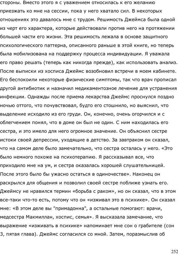 PDF. Умирающий пациент в психотерапии: Желания. Сновидения. Индивидуация. Шаверен Д. Страница 251. Читать онлайн