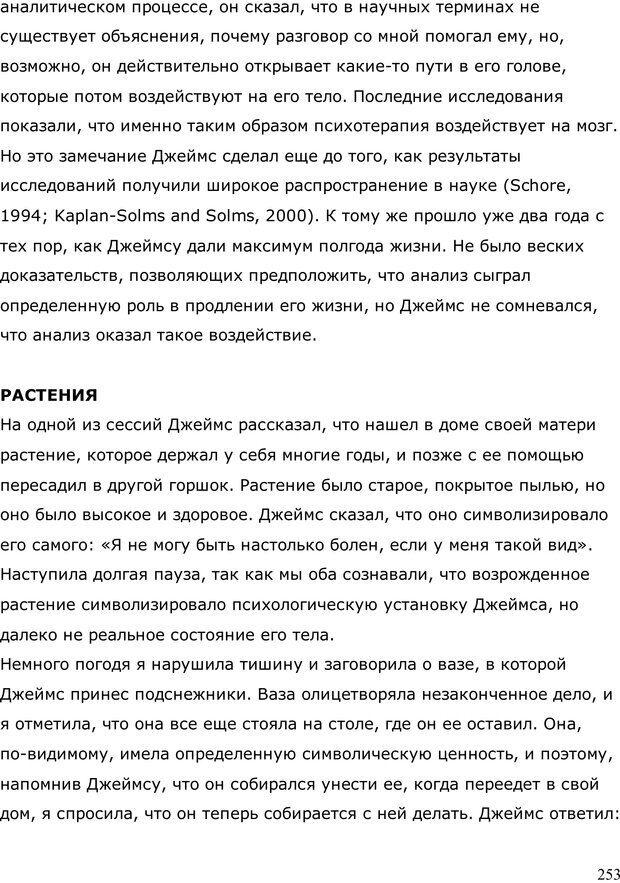 PDF. Умирающий пациент в психотерапии: Желания. Сновидения. Индивидуация. Шаверен Д. Страница 252. Читать онлайн