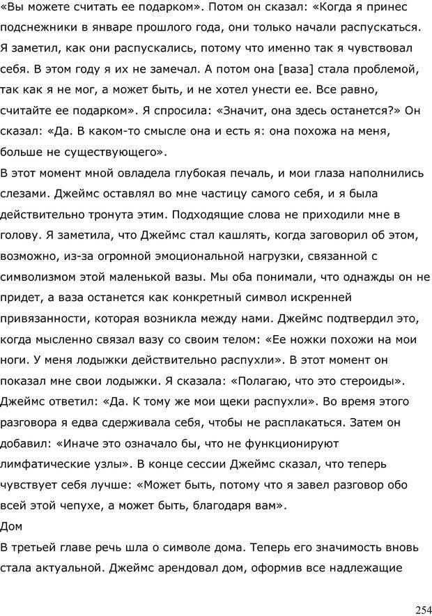 PDF. Умирающий пациент в психотерапии: Желания. Сновидения. Индивидуация. Шаверен Д. Страница 253. Читать онлайн