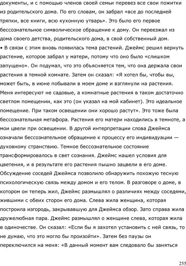 PDF. Умирающий пациент в психотерапии: Желания. Сновидения. Индивидуация. Шаверен Д. Страница 254. Читать онлайн